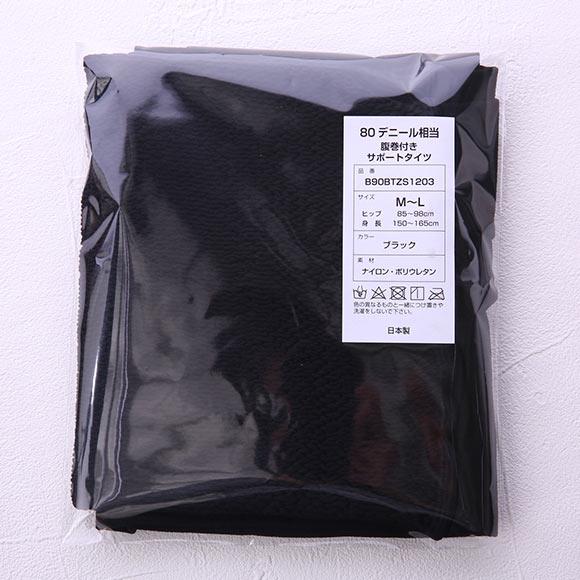 決算倉庫整理特別商品 腹巻付き 80デニール タイツ 日本製