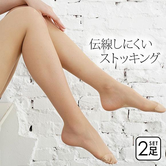 決算倉庫整理特別品 伝線しにくい ストッキング 2足組 日本製
