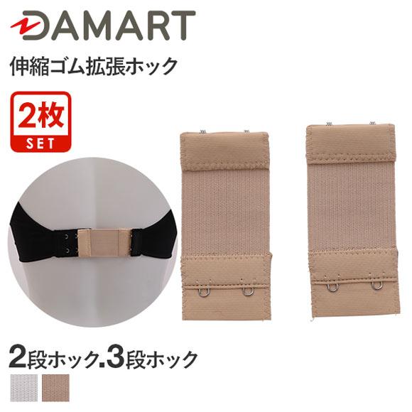 (ダマール)DAMART 拡張 延長 ホック フック ゴムタイプ 2本セット (2段1列・3段1列)