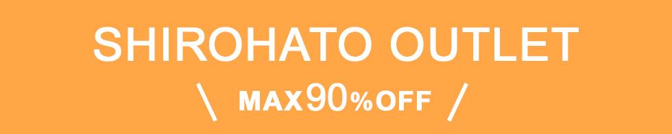 アウトレット MAX90%OFF