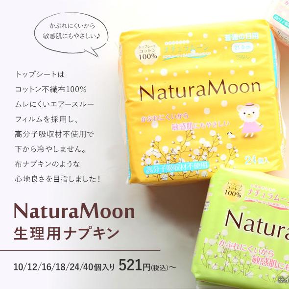 (ナチュラムーン)Natura Moon 生理用ナプキン