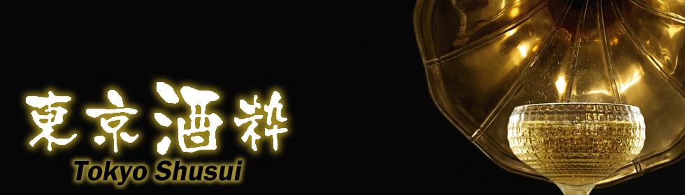 東京酒粋LOHACO店