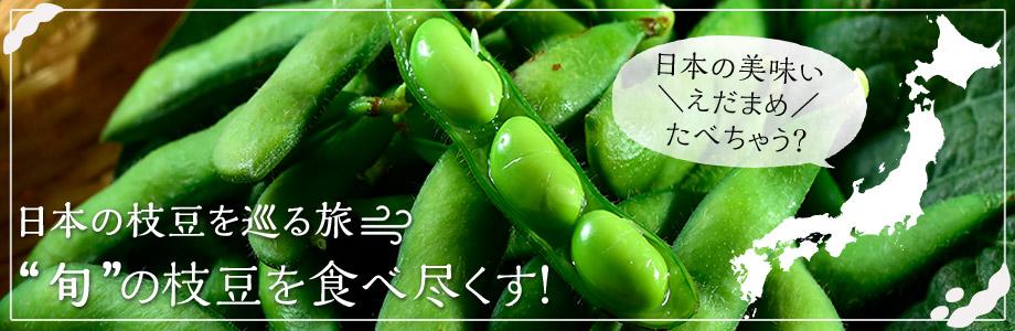 枝豆日本縦断