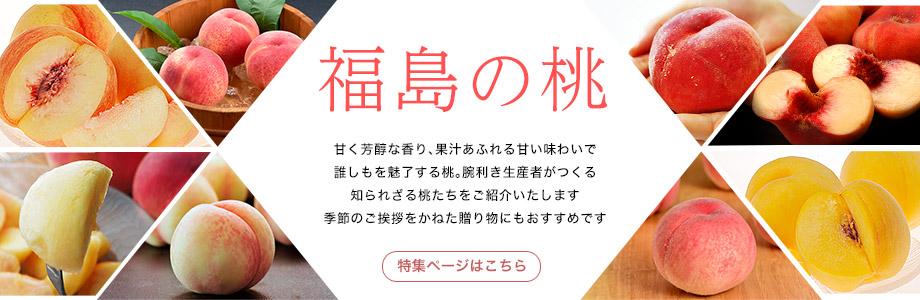 福島の桃バナー
