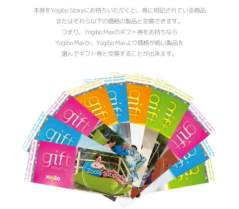 本券をYogibo Storeにお持ちいただくと、券に明記されている商品またはそれら以下の価格の製品と交換できます。つまり、Yogibo Maxのギフト券ならYogibo Maxか、Yogibo Maxより価格が低い製品を選んでギフト券と交換することが出来ます。
