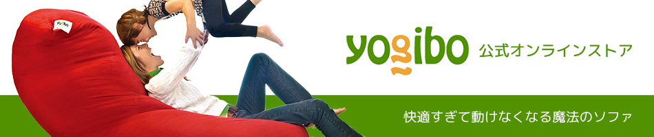 Yogibo公式ストア LOHACO店
