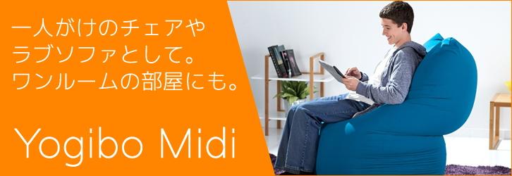 ワンルームや子供部屋に『Yogibo Midi(ヨギボー・ミディ)』