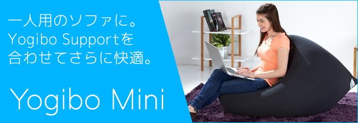 一人用のソファ、チェアに『Yogibo mini(ヨギボー・ミニ)』