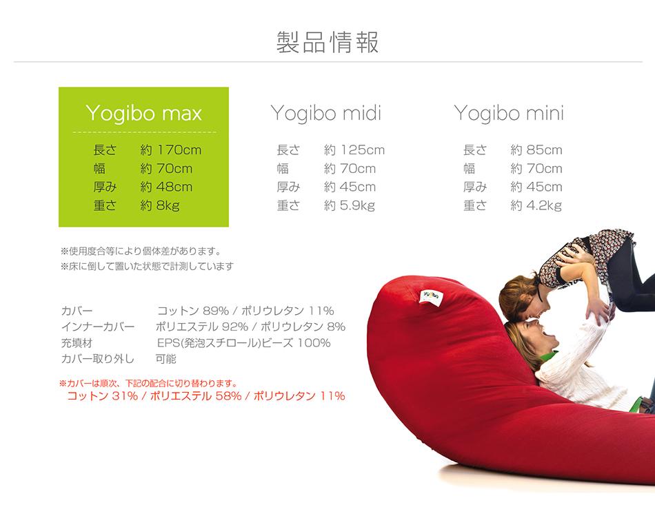 製品情報 Yogibo max 長さ約170cm 幅約70cm 厚み約48cm 重さ約8kg