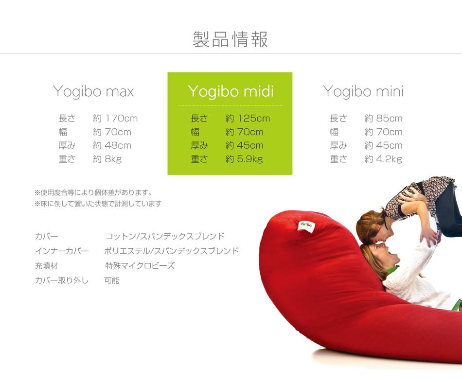 製品情報 Yogibo midi 長さ約125cm 幅約70cm 厚み約45cm 重さ約5.9kg