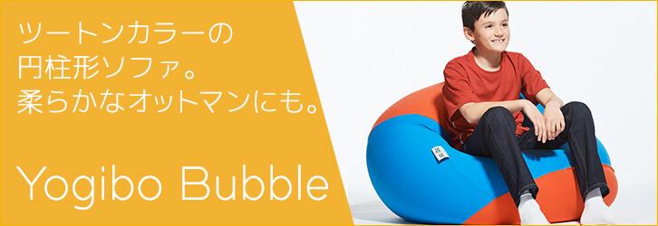 ツートンカラーの円柱形ソファ。柔らかなオットマンにも。『Yogibo bubble(ヨギボーバブル)』