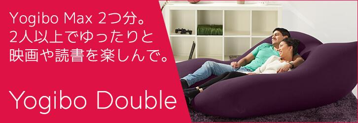 Yogibo Max2つ分。2人以上でゆったりと映画や読書を楽しんで『Yogibo double(ヨギボーダブル)』