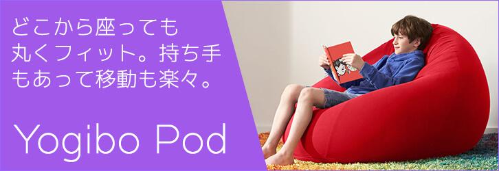 どこから座っても丸くフィット『Yogibo pod(ヨギボーポッド)』