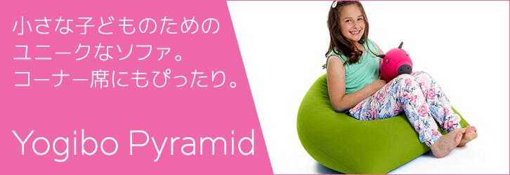 子供のためのユニークなソファ『Yogibo Pyramid(ヨギボーピラミッド)』