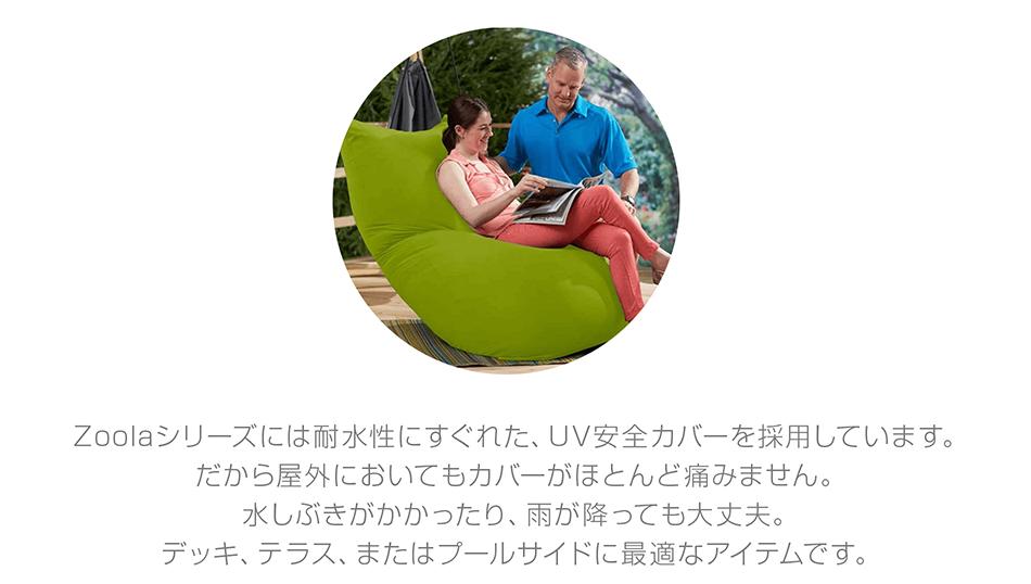 Zoola Miniには撥水性と耐久性にすぐれた、UV安全カバーを採用しています。