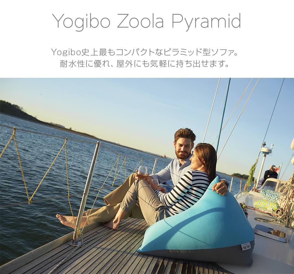 Yogibo Zoola Pyramid(ピラミッド) 小さな子どもやコーナー席にぴったりのユニークなビーズソファ