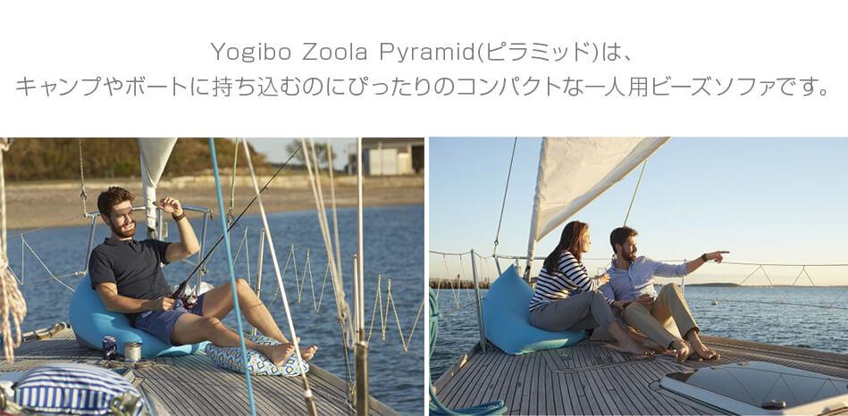 Yogibo Zoola Pyramid