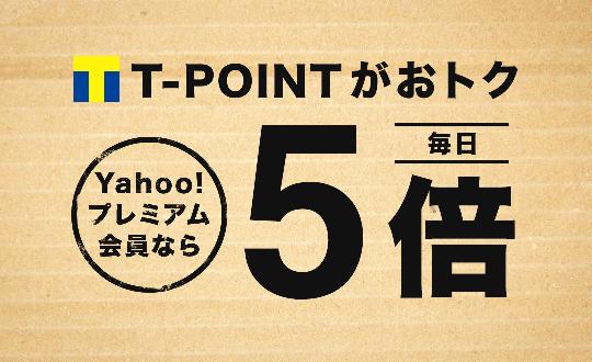 Yahoo!プレミアム会員なら Tポイントが毎日5倍
