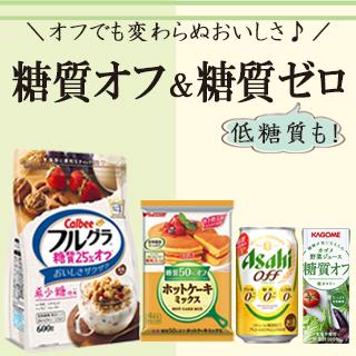 糖質オフ・糖質カットの食品特集