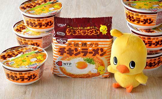 手軽においしい袋麺・カップ麺