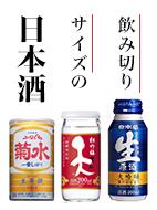 飲みきりサイズの日本酒!