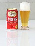 キリンビール本麒麟