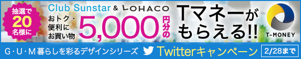 Club Sunstar & LOHACO Twitterキャンペーン