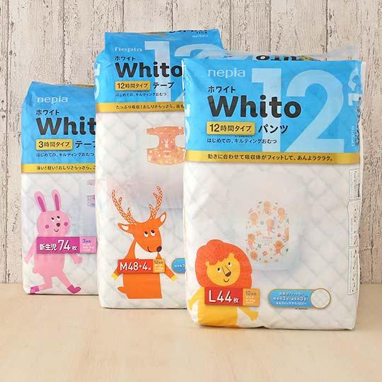 Whito(ホワイト)