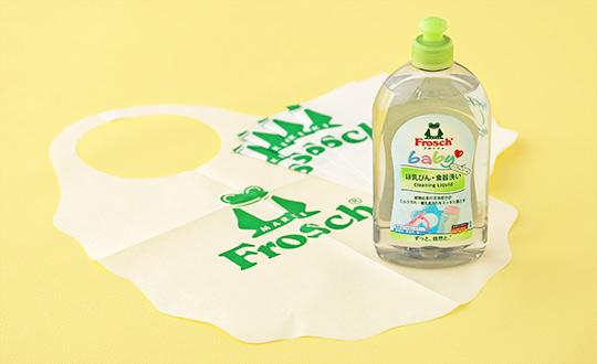 【フロッシュベビー スタイセット】レビューキャンペーン