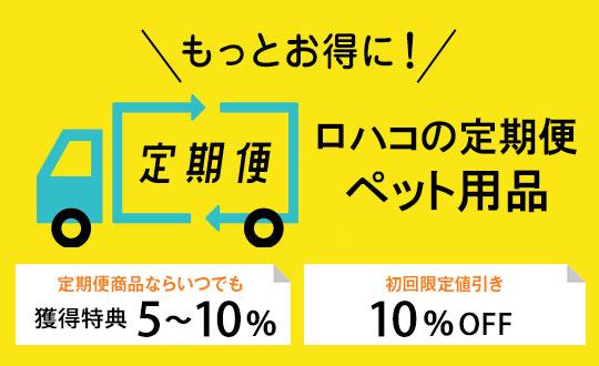 【定期便】ペット用品