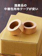 国産品のガムテープ・梱包テープ
