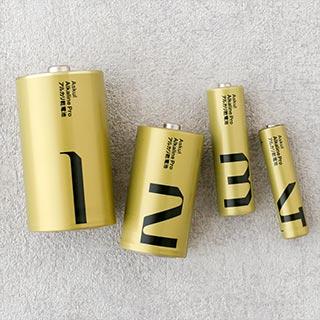 ハイパワーアルカリ乾電池PRO