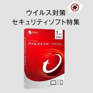 ウイルス対策・セキュリティソフト