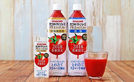 カゴメトマトジュースプレミアム2018