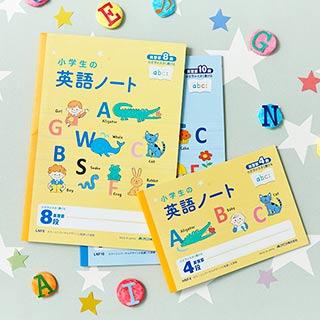 小学生の英語ノート