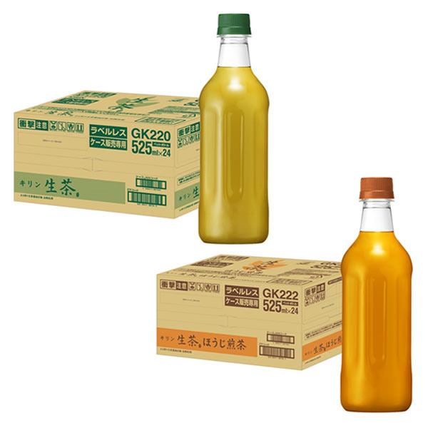 「生茶」のラベルレス商品が10%OFF