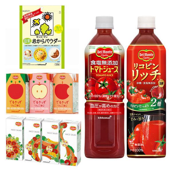 トマト・野菜ジュース・おからパウダー10%OFFクーポン