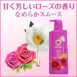 ボトルを開けた瞬間から、魅惑的な香りの世界へと誘うハーバルエッセンスシリーズ。