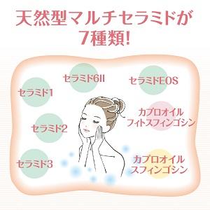 7種の天然型セラミド☆を配合