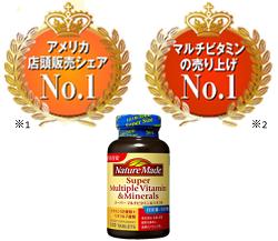 「ネイチャーメイド スーパーマルチビタミン&ミネラル」サプリメント先進国アメリカでNo.1!