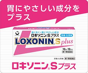 生理痛 ロキソニンs
