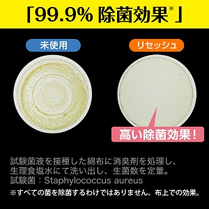 99.9%除菌効果
