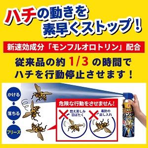 スズメバチ スプレー