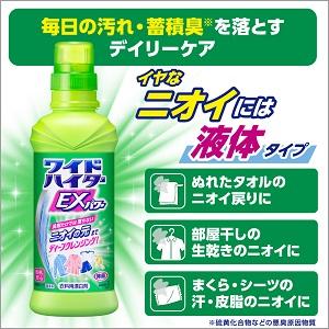 イヤなニオイには、洗剤にEXパワーをプラス!