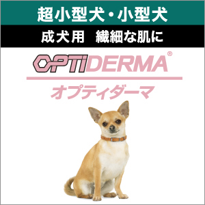 PROPLAN-DOG_OptiDARMA-Small_Mini_Adult_2