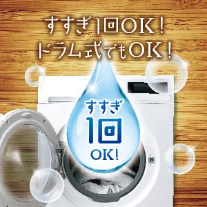 Rinse once to save time and save time♪