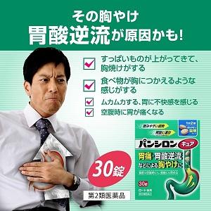 「胃酸逆流などによる胸やけ」「胃痛」に
