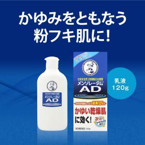 かゆみをともなう粉フキ肌には、メンソレータム AD乳液