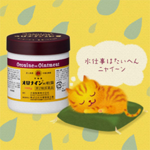 【제 2 류 의약품】 오오츠카 제약 오로 나인 H 연고 / 균열 아까 동상에