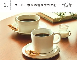 デカフェのカフェインレスなのに美味しい。